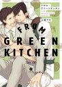 フロム・グリーンキッチン(1)【電子書籍】[ 上田アキ ]