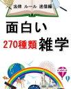 面白い雑学【270種類】法律、ルール、迷信編【電子書籍】[ 内藤清志 ]