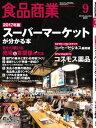 食品商業 2017年9月特大号食品スーパーマーケットの「経営と運営」の専門誌【電子書籍】[ 食品商業編集部 ]