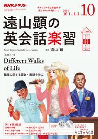 NHKラジオ 遠山顕の英会話楽習 2018年10月号[雑誌]【電子書籍】