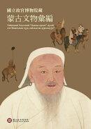 國立故宮博物院藏蒙古文物彙編