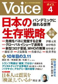 Voice 2020年4月号【電子書籍】