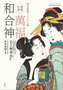 葛飾北斎 萬福和合神 (浮世絵春画リ・クリエイト版)
