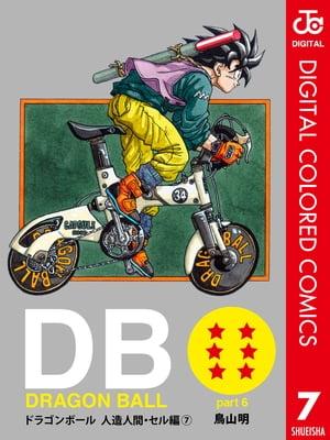 DRAGON BALL カラー版 人造人間・セル編 7【電子書籍】[ 鳥山明 ]