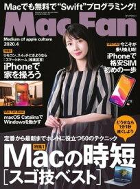 Mac Fan 2020年4月号【電子書籍】