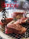 dancyu (ダンチュウ) 2017年 10月号 [雑誌]【電子書籍】[ dancyu編集部 ]