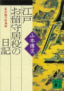 江戸お留守居役の日記 寛永期の萩藩邸
