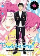 烏ヶ丘Don't be shy!! 2 #6
