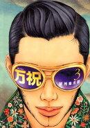 万祝(3)