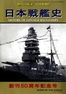 世界の艦船 増刊 第79集 日本戦艦史