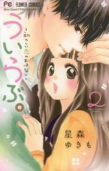 ういらぶ。ー初々しい恋のおはなしー(2)【期間限定 無料お試し版】