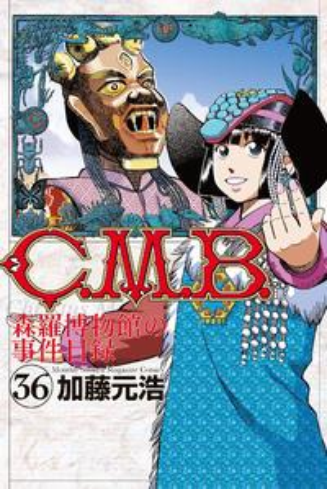 C.M.B.森羅博物館の事件目録36巻【電子書籍】[ 加藤元浩 ]