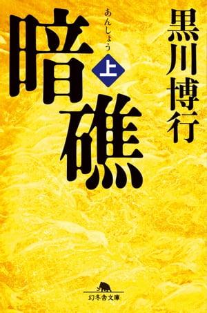 暗礁(上)【電子書籍】[ 黒川博行 ]