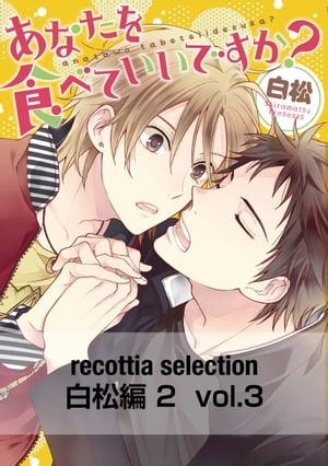 recottia selection 白松編2 vol.3【電子書籍】[ 白松 ]
