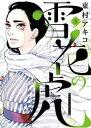 雪花の虎(3)【電子書籍】[ 東村アキコ ]