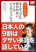 ネイティブに笑われないクールイングリッシュ ー日本人の9割はダサい英語を話している