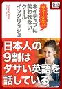 ネイティブに笑われないクールイングリッシュ ー日本人の9割はダサい英語を話している【電子書籍】[ サマー・レイン ]