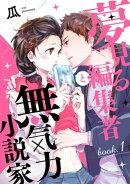 夢見る編集者と無気力小説家 book.1