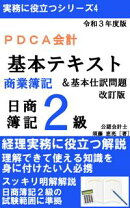 PDCA会計 令和3年度(第158〜160回&ネット試験)版 日商簿記2級 商業簿記 基本テキスト[改訂版]