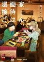 漫画家接待ごはん(1)【電子書籍】[ 瀬口 たかひろ ]