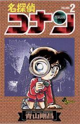 名探偵コナン(2)【期間限定 無料お試し版】