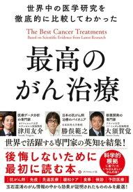 世界中の医学研究を徹底的に比較してわかった最高のがん治療【電子書籍】[ 津川友介 ]