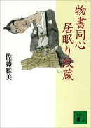 物書同心居眠り紋蔵(一)