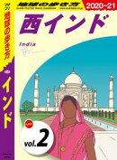 地球の歩き方 D28 インド 2020-2021 【分冊】 2 西インド