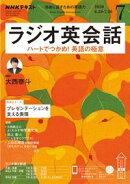 NHKラジオ ラジオ英会話 2020年7月号[雑誌]
