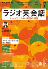 NHKラジオ ラジオ英会話 2020年7月号[雑誌]【電子書籍】