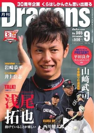 月刊ドラゴンズ 2013年9月号2013年9月号【電子書籍】