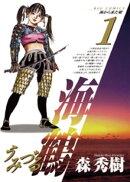 海鶴(1)