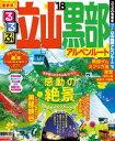 るるぶ立山 黒部 アルペンルート'18【電子書籍】