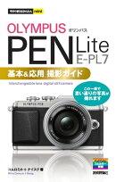 今すぐ使えるかんたんmini オリンパス PEN Lite E-PL7 基本&応用撮影ガイド