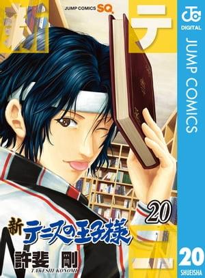 新テニスの王子様 20【電子書籍】[ 許斐剛 ]