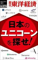 日本のユニコーンを探せ!