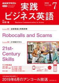 NHKラジオ 実践ビジネス英語 2020年7月号[雑誌]【電子書籍】