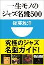 一生モノのジャズ名盤500(小学館101新書)【電子書籍】[ 後藤雅洋 ]