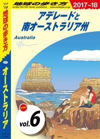 地球の歩き方 C11 オーストラリア 2017-2018 【分冊】 6 アデレードと南オーストラリア州【電子書籍】