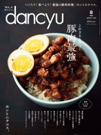 dancyu (ダンチュウ) 2019年 8月号 [雑誌]【電子書籍】[ dancyu編集部 ]