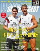 ワールドサッカーダイジェスト 2014年9月4日号