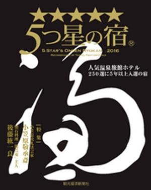 5つ星の宿(2016年度版)【電子書籍】