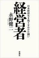 経営者ー日本経済生き残りをかけた闘いー