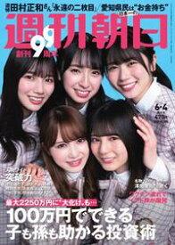 週刊朝日 2021.6.4号【電子書籍】