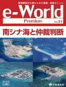 e-World Premium vol.31(2016年8月号)