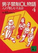 男子禁制OL物語(4)人の噂も七十五日の巻