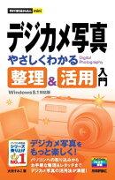今すぐ使えるかんたんmini デジカメ写真 やさしくわかる 整理&活用入門 Windows 8.1対応版