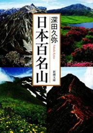 日本百名山(新潮文庫)【電子書籍】[ 深田久弥 ]