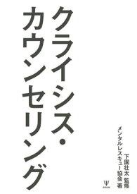 クライシス・カウンセリング【電子書籍】[ 下園壮太 ]