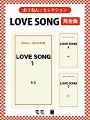 LOVE SONG 完全版